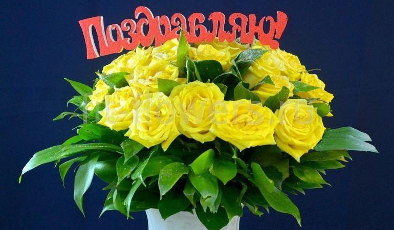 Букеты цветов с надписями