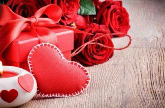 14 февраля - подарки и цветы